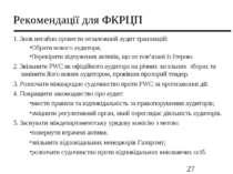 Рекомендації для ФКРЦП 1. Знов негайно провести незалежний аудит транзакцій: ...
