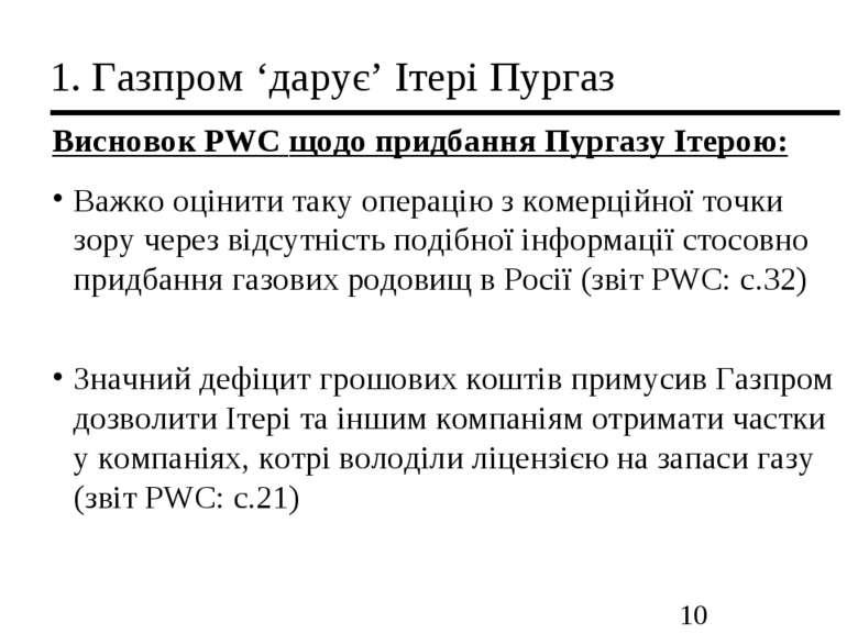1. Газпром 'дарує' Ітері Пургаз Висновок PWC щодо придбання Пургазу Ітерою: В...