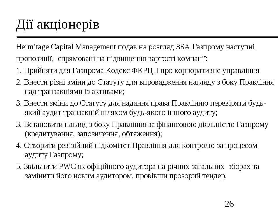 Дії акціонерів Hermitage Capital Management подав на розгляд ЗБА Газпрому нас...
