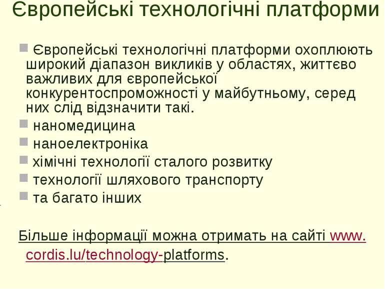 Європейські технологічні платформи Європейські технологічні платформи охоплюю...