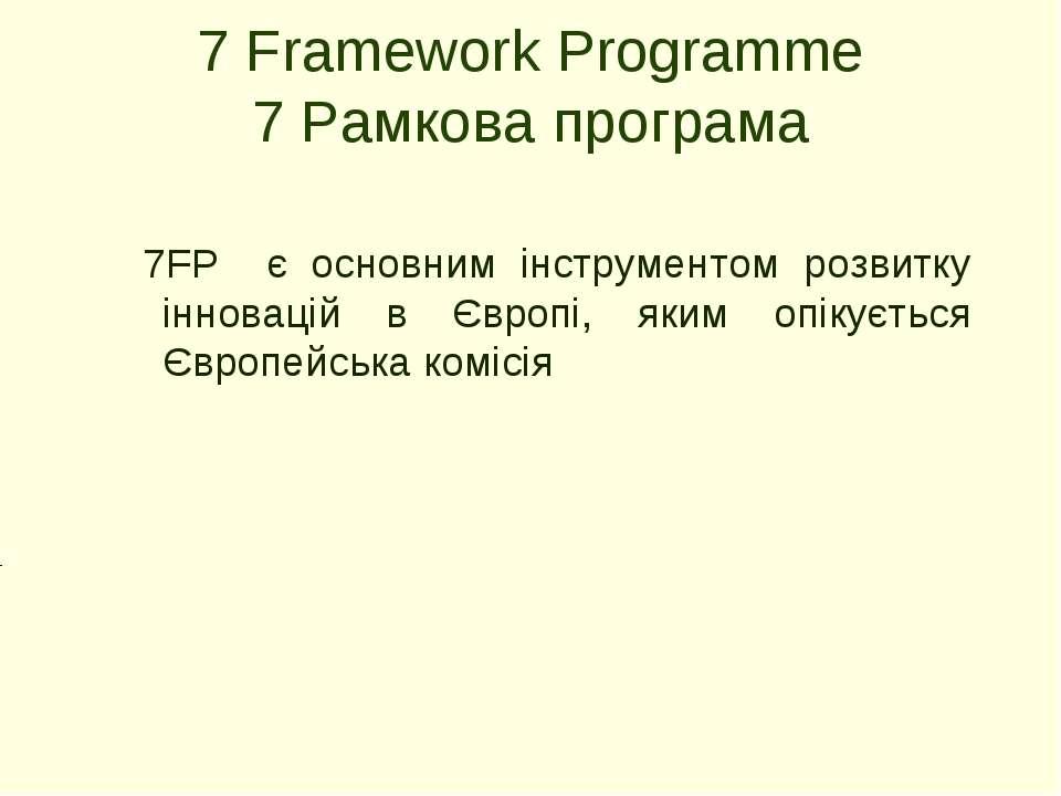 7 Framework Programme 7 Рамкова програма 7FP є основним інструментом розвитку...