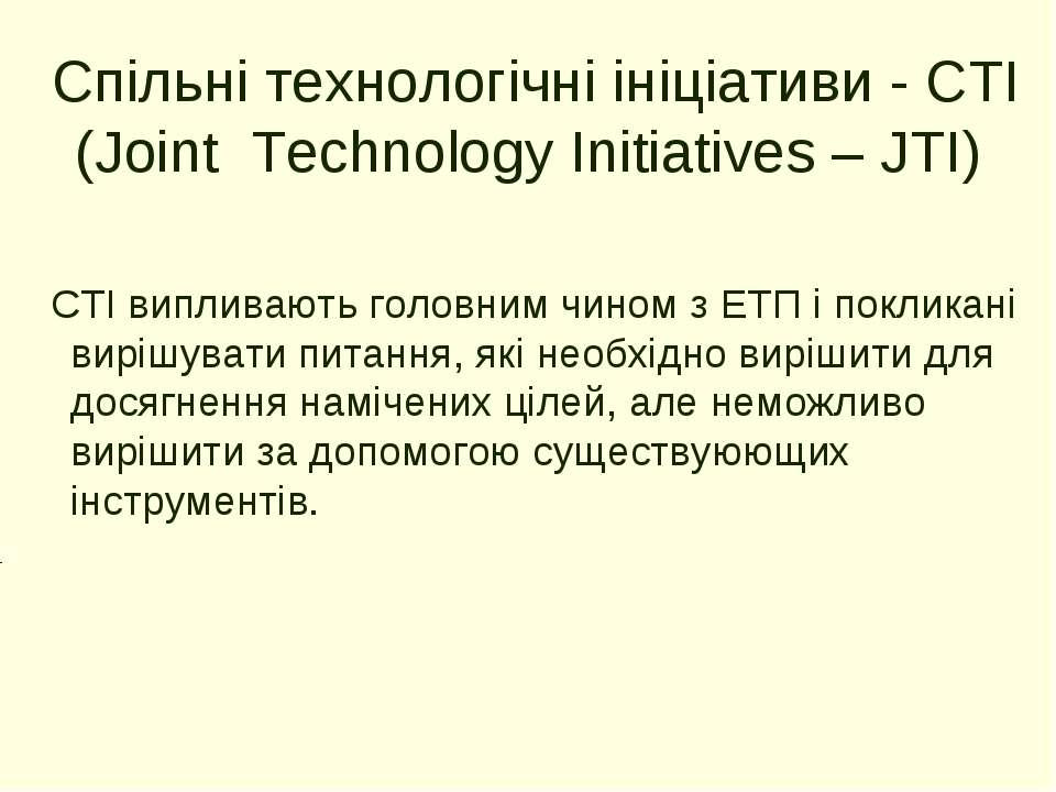 Спільні технологічні ініціативи - СТІ (Joint Technology Initiatives – JTI) СТ...