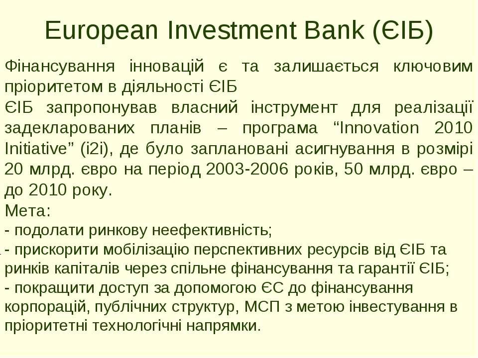 European Investment Bank (ЄІБ) Фінансування інновацій є та залишається ключов...