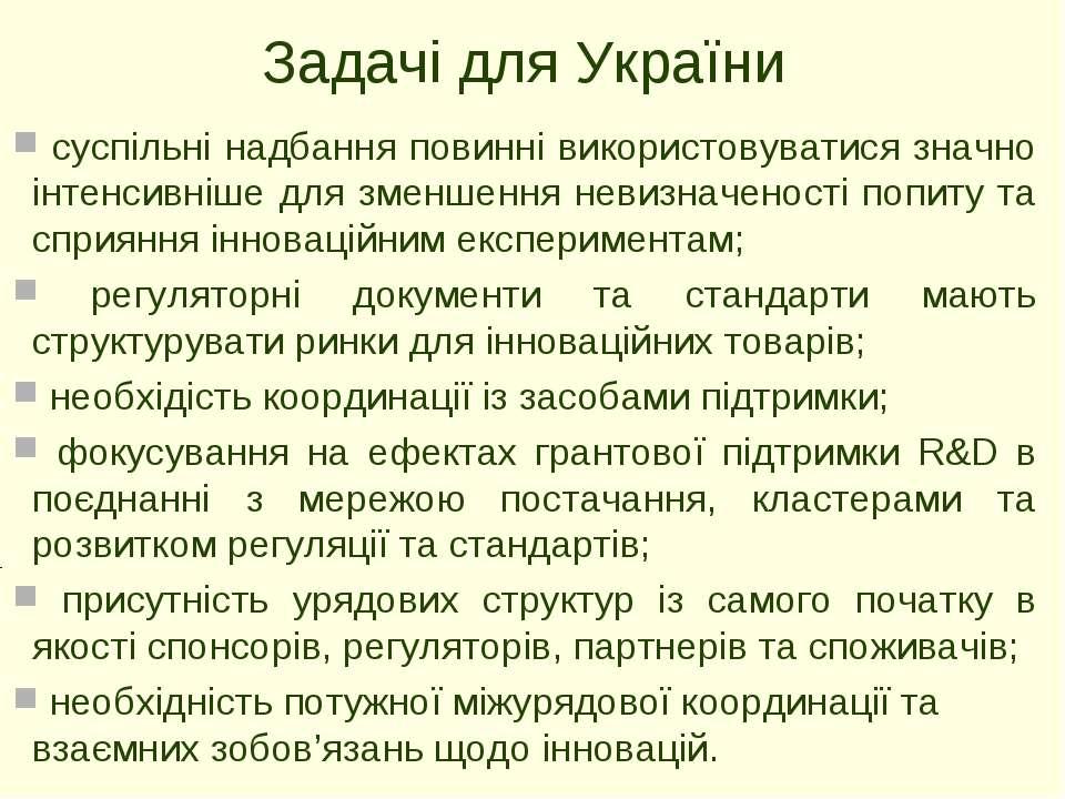Задачі для України суспільні надбання повинні використовуватися значно інтенс...