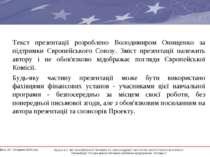 Текст презентації розроблено Володимиром Онищенко за підтримки Європейського ...