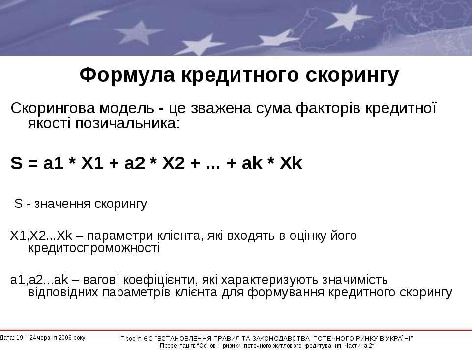 Формула кредитного скорингу Скорингова модель - це зважена сума факторів кред...