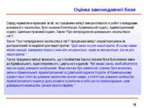 Оцінка законодавчої бази 18 Серед нормативно-правових актів, які працівники м...