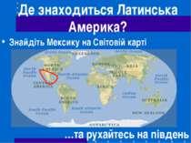 Де знаходиться Латинська Америка? Знайдіть Мексику на Світовій карті …та руха...