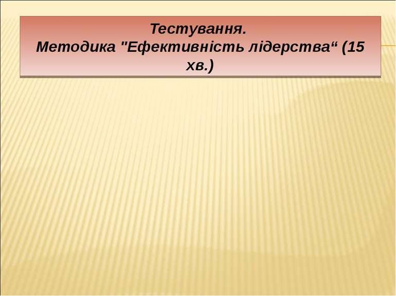 """Тестування. Методика """"Ефективність лідерства"""" (15 хв.)"""