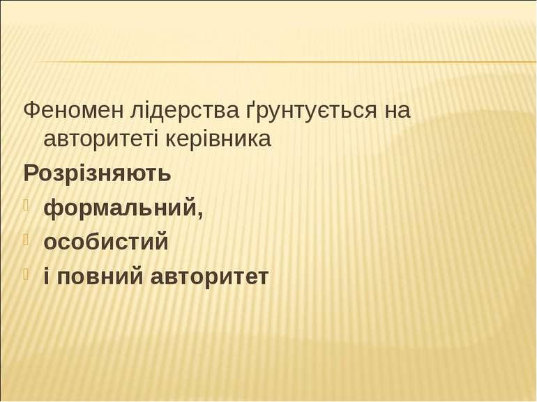 Феномен лідерства ґрунтується на авторитеті керівника Розрізняють формальний,...