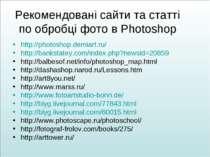 Рекомендовані сайти та статті по обробці фото в Photoshop http://photoshop.de...