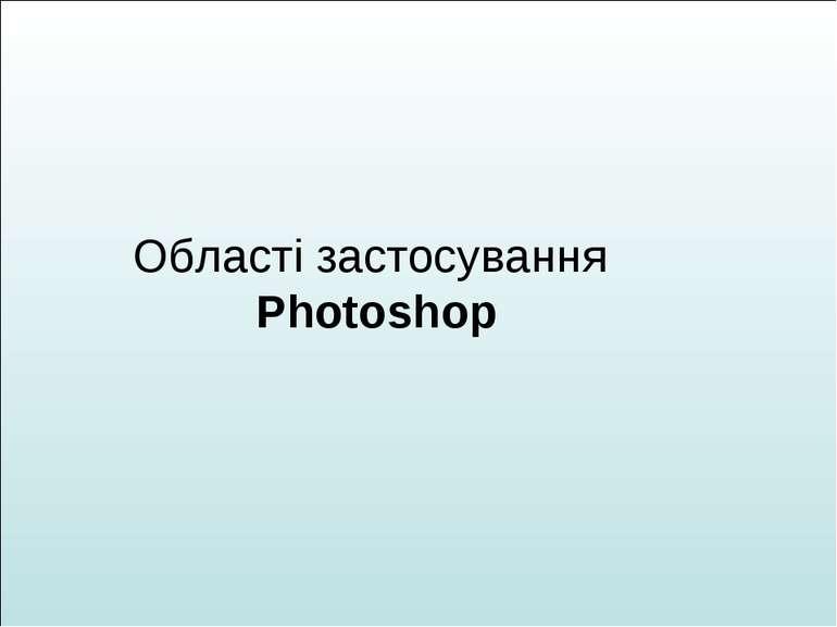 Області застосування Photoshop