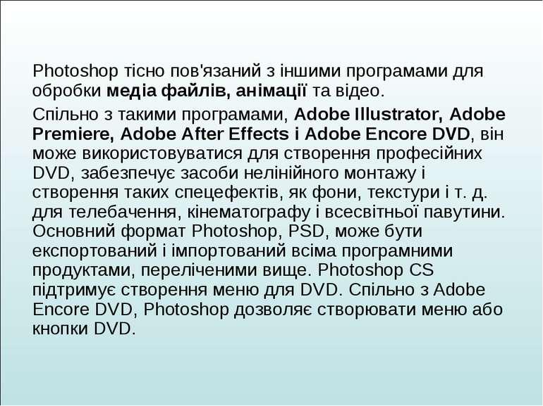 Photoshop тісно пов'язаний з іншими програмами для обробки медіа файлів, анім...