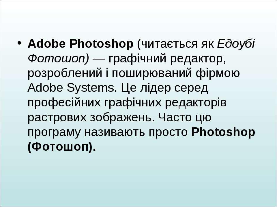Adobe Photoshop (читається як Едоубі Фотошоп)— графічний редактор, розроблен...