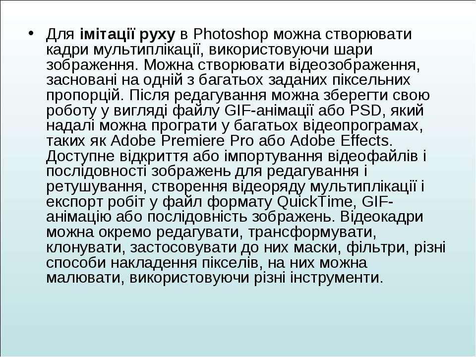 Для імітації руху в Photoshop можна створювати кадри мультиплікації, використ...