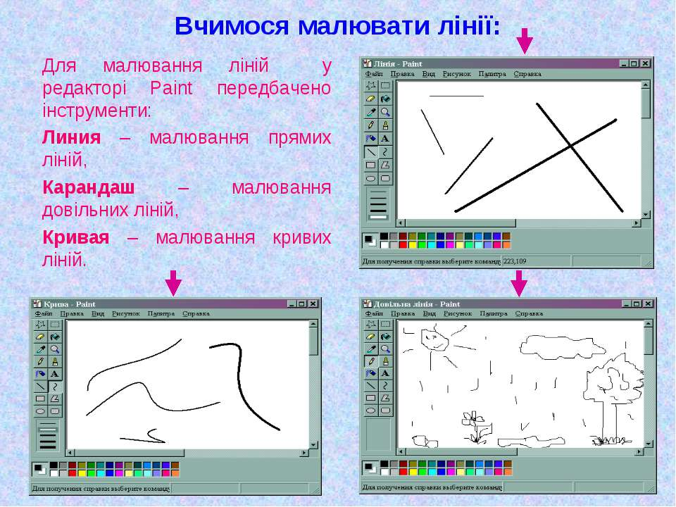 Вчимося малювати лінії: Для малювання ліній у редакторі Paint передбачено інс...