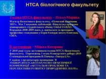 НТСА біологічного факультету Голова НТСА факультету – Псьол Марина Магістр бі...
