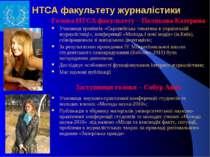 НТСА факультету журналістики Голова НТСА факультету – Полякова Катерина Учасн...