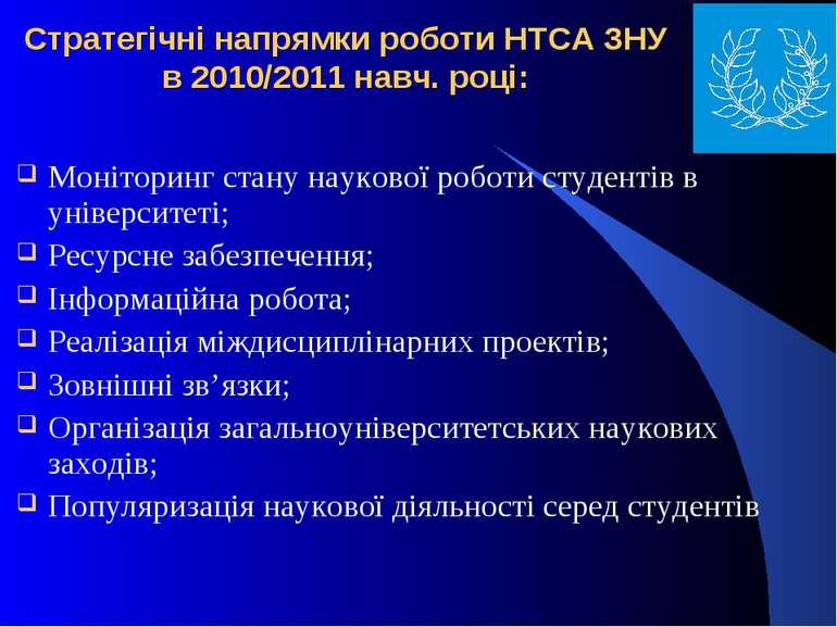 Стратегічні напрямки роботи НТСА ЗНУ в 2010/2011 навч. році: Моніторинг стану...