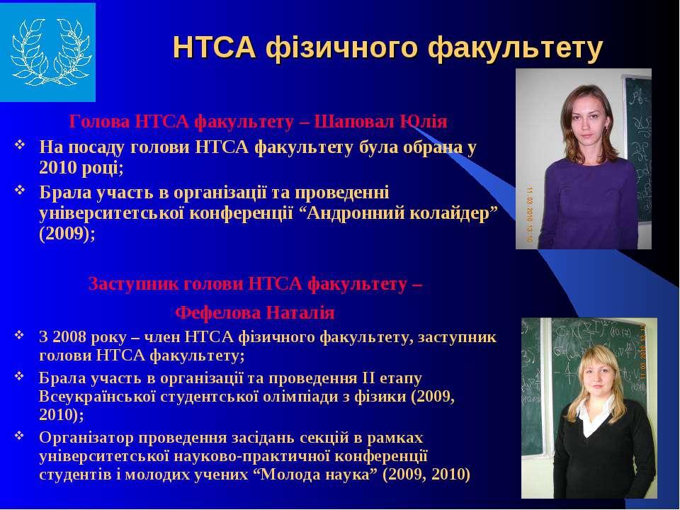 НТСА фізичного факультету Голова НТСА факультету – Шаповал Юлія На посаду гол...