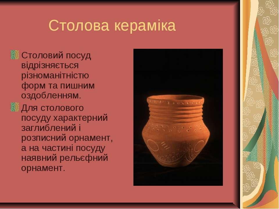 Столова кераміка Столовий посуд відрізняється різноманітністю форм та пишним ...