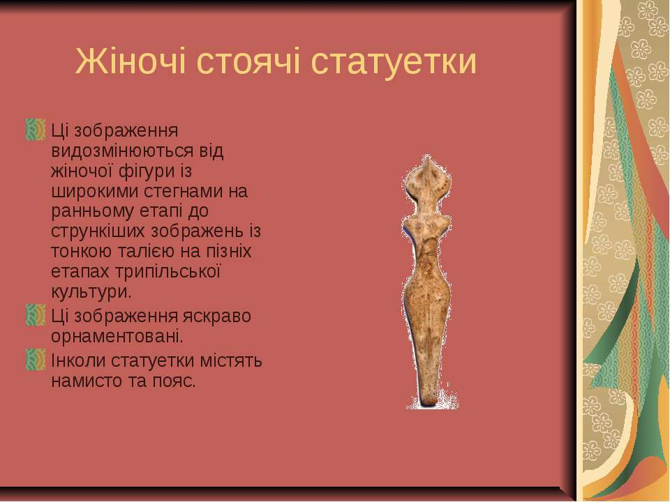Жіночі стоячі статуетки Ці зображення видозмінюються від жіночої фігури із ши...