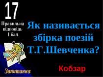 Як називається збірка поезій Т.Г.Шевченка? Кобзар