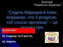 """Категорія """"Українська література"""" """"Сидить Марушка в семи кожушках, хто її роз..."""