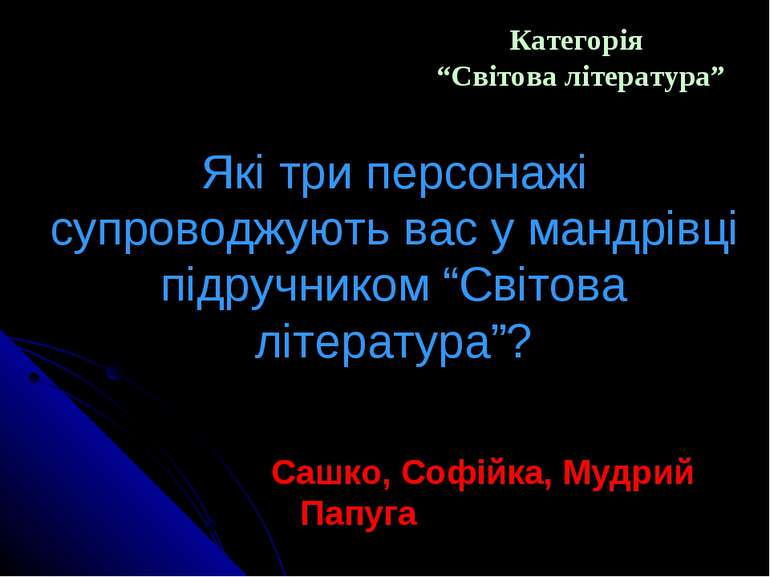 """Категорія """"Світова література"""" Сашко, Софійка, Мудрий Папуга Які три персонаж..."""