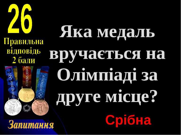 Яка медаль вручається на Олімпіаді за друге місце? Срібна