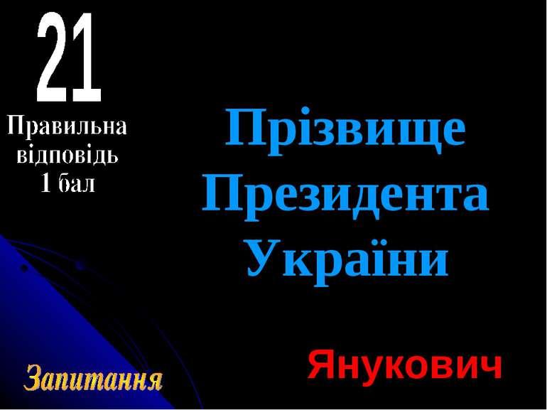 Прізвище Президента України Янукович