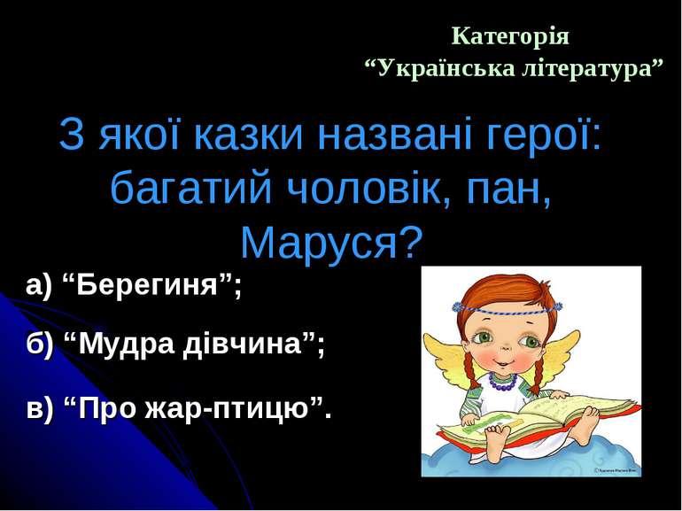 """Категорія """"Українська література"""" З якої казки названі герої: багатий чоловік..."""