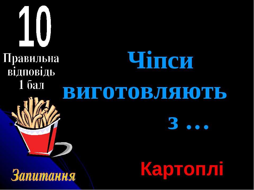 Чіпси виготовляють з … Картоплі