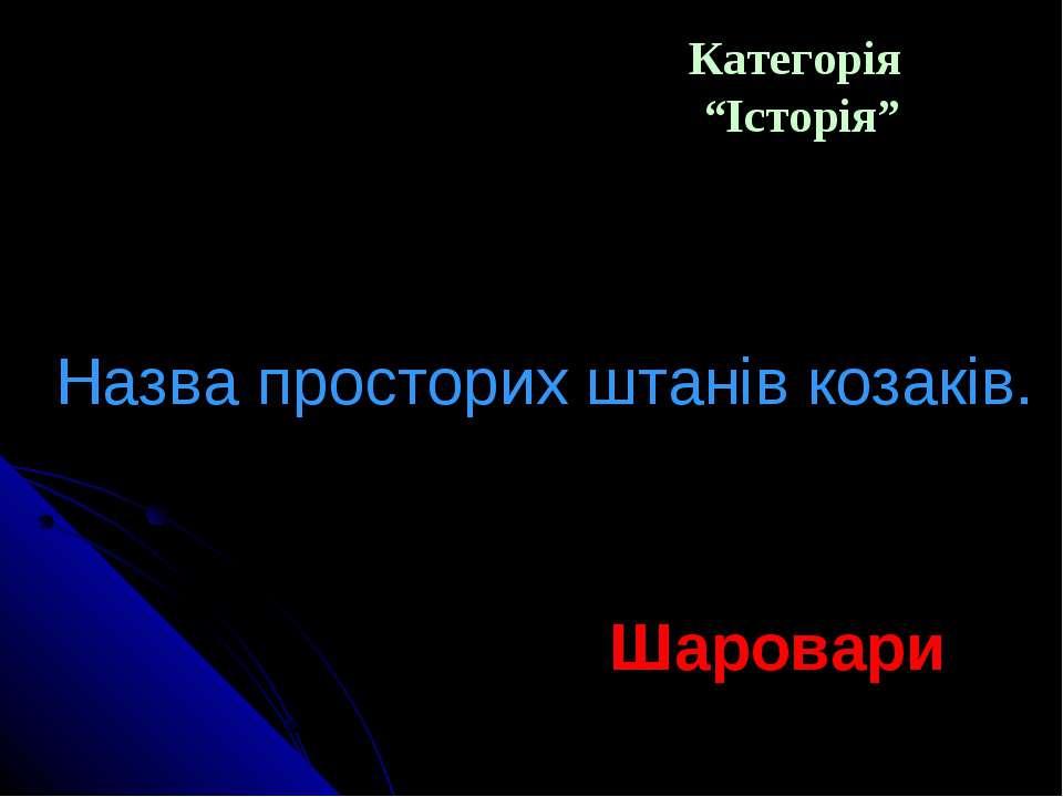 """Категорія """"Історія"""" Назва просторих штанів козаків. Шаровари"""