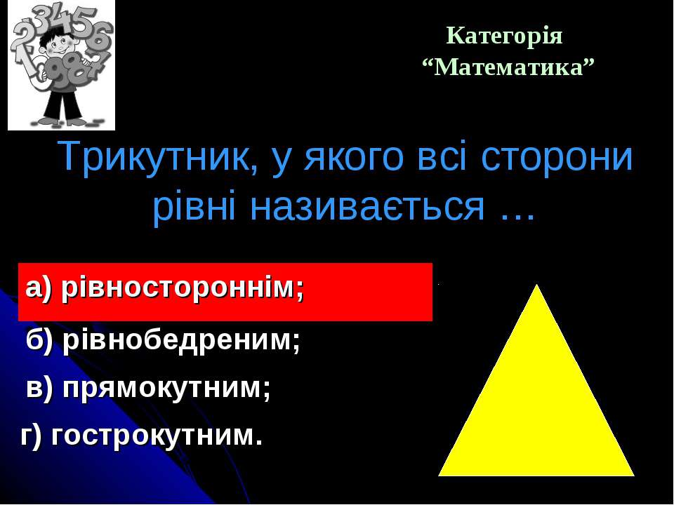 """Категорія """"Математика"""" а) рівностороннім; в) прямокутним; б) рівнобедреним; г..."""