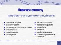 Навички синтезу формуються з допомогою дієслів: