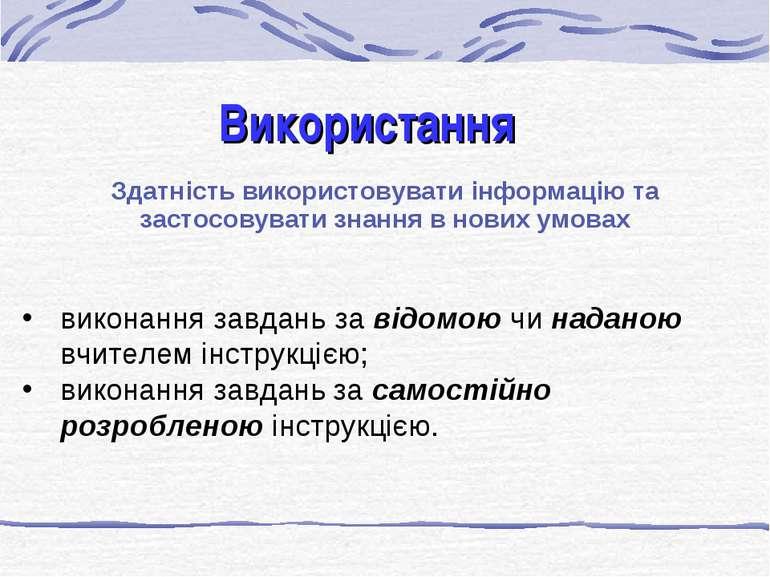 Використання Здатність використовувати інформацію та застосовувати знання в н...