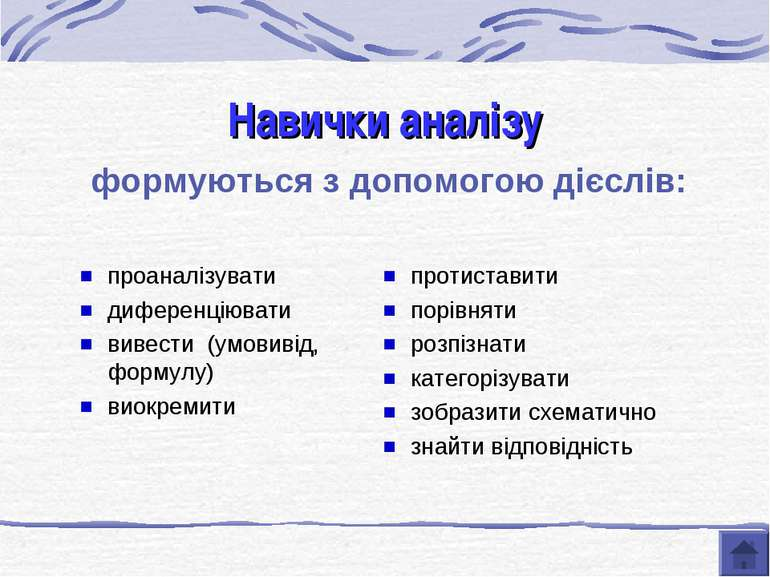 Навички аналізу формуються з допомогою дієслів: