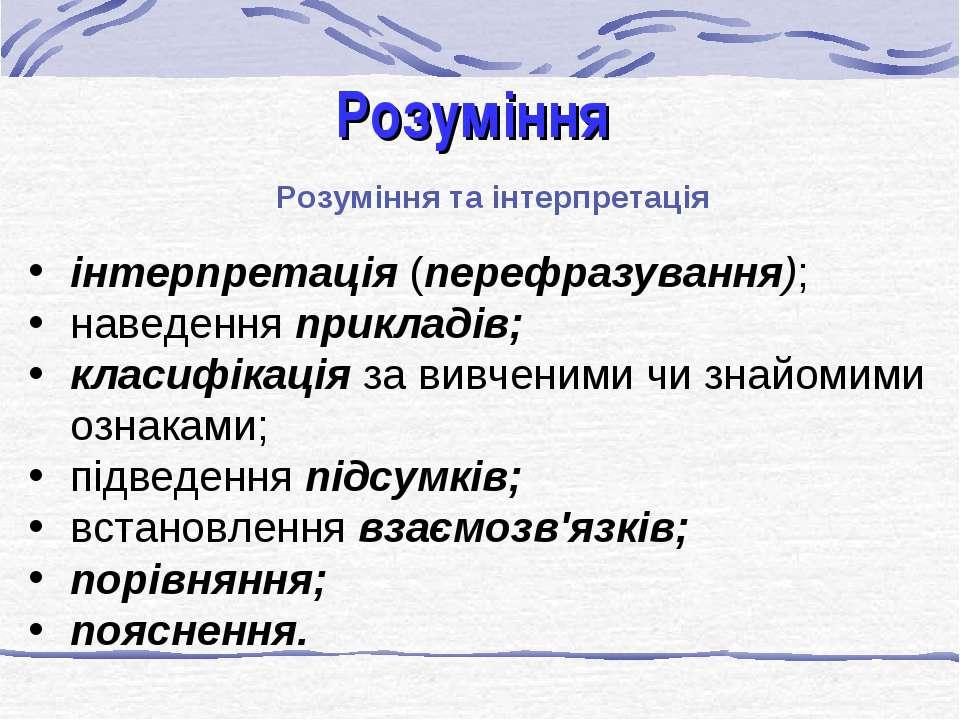 Розуміння Розуміння та інтерпретація інтерпретація (перефразування); наведенн...