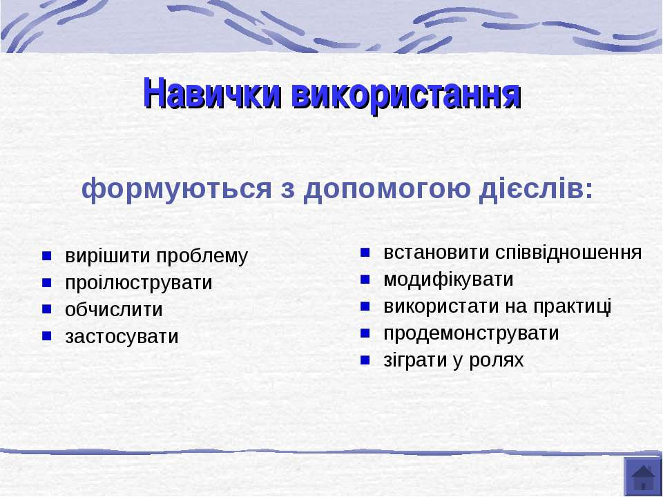 Навички використання формуються з допомогою дієслів: