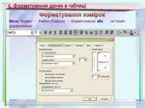 Меню: Формат → Ячейки (Комірки) → Формат комірок або на панелі форматування 4...