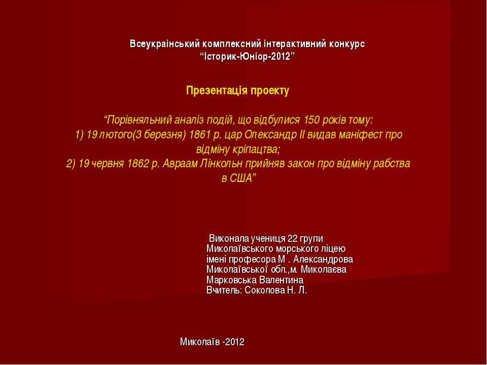 """Всеукраінський комплексний інтерактивний конкурс """"Історик-Юніор-2012"""" Виконал..."""