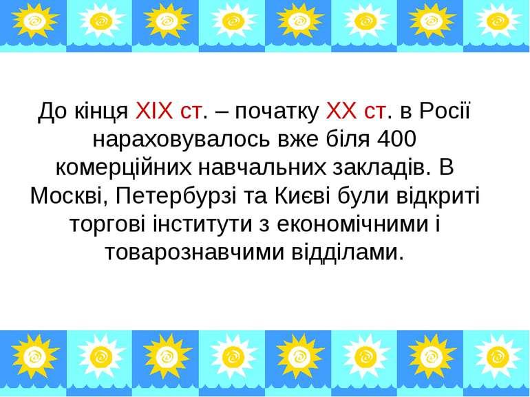 До кінця ХІХ ст. – початку ХХ ст. в Росії нараховувалось вже біля 400 комерці...