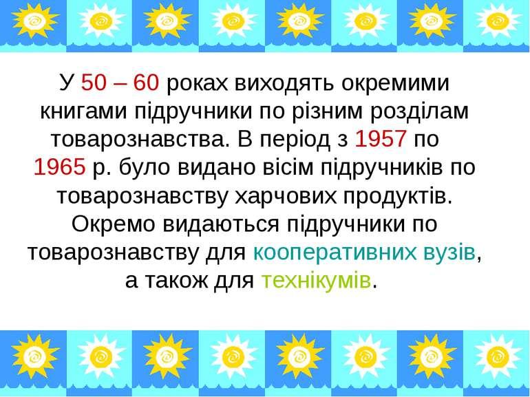 У 50 – 60 роках виходять окремими книгами підручники по різним розділам товар...