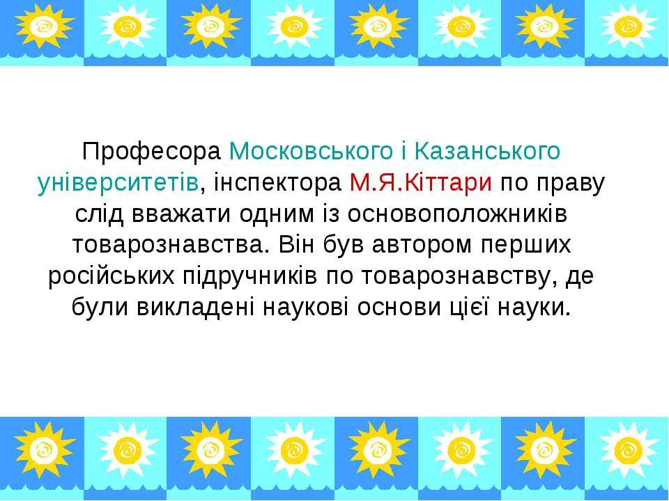Професора Московського і Казанського університетів, інспектора М.Я.Кіттари по...