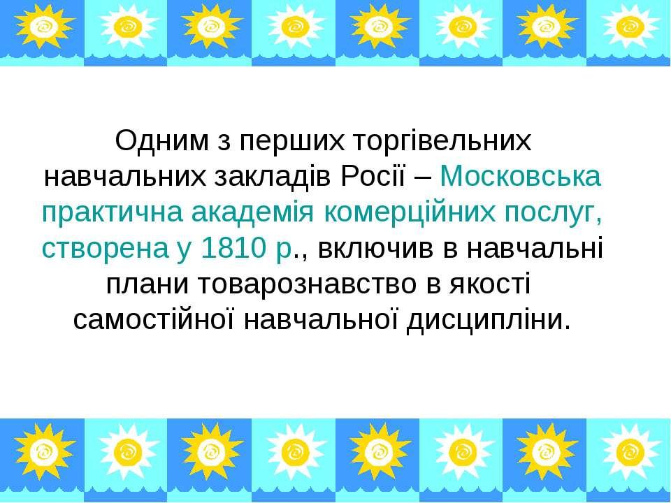 Одним з перших торгівельних навчальних закладів Росії – Московська практична ...