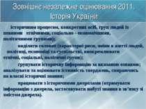 Зовнішнє незалежне оцінювання 2011. Історія України історичним процесом, конк...