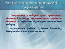 Зовнішнє незалежне оцінювання 2011. Історія України Завданнями з вибором трьо...