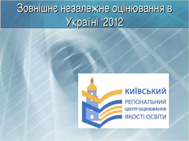 Зовнішнє незалежне оцінювання в Україні '2012