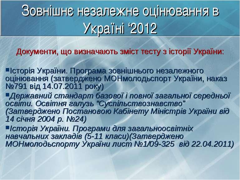 Зовнішнє незалежне оцінювання в Україні '2012 Документи, що визначають зміст ...